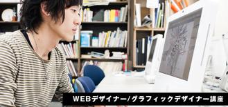 Webデザイナー / グラフィックデザイナー講座開講のお知らせ