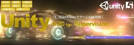 【札幌校】Unity講座 10月生募集開始のお知らせ