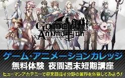 8月のゲーム・CG・シナリオ・就活対策体験 申込み受付中!