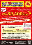 入学金3万円OFF!&ギフトカード(1万円)プレゼントキャンペーン!