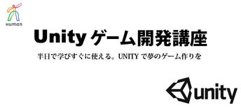 【道内のゲーム業界へ】Unityセミナー開催決定