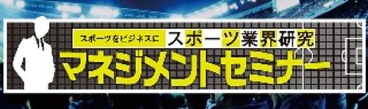 9月20日にセレッソ大阪が来る!!
