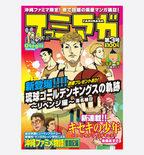 沖縄で漫画が学べる専門の学校 | デビュー実績豊富なヒューマンアカデミー