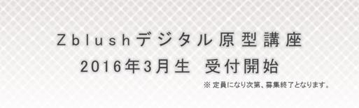【東京】ゼロから始めるZbrush講座、受付開始!
