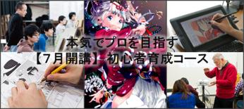 【7月開講コース】マンガ・イラスト初心者からプロへ【東京校】