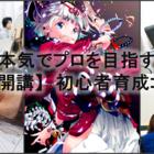 【7月開講コース】マンガ・イラスト初心者からプロへ【秋葉原校】