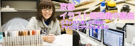☆京都でイラストを短期間で学べる講座が誕生☆