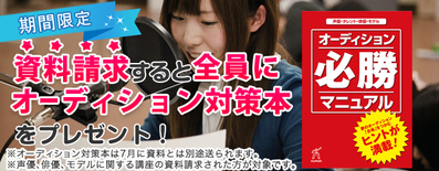 【期間限定】オーディション対策本プレゼント!