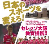【スポーツマネジメント】セレッソ大阪教育提携講座 追加受付!!