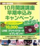 【10月開講】北九州からマンガ家、イラストレーターのプロへ!