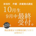9月中最終締切!!!10月生若干名追加募集☆新宿校
