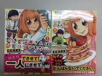 【札幌】 水曜日マンガ家養成講座担当講師 単行本発売中!!