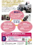 【スポーツマネジメント】セレッソ大阪教育提携!!