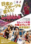【スポーツマネジメント】セレッソ大阪教育提携講座 1月開講決定!!