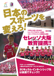 【スポーツマネジメント】セレッソ大阪教育提携講座 春開講受付中!!