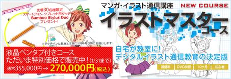 【3/31まで】イラスト通信+液晶タブレット85,000円OFFキャンペーン
