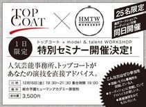 トップコート × model&talent WORKSHOP 特別セミナー開催決定★