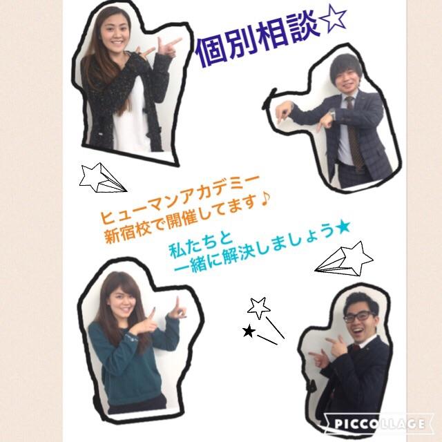 新宿校夜間スタッフ.jpg