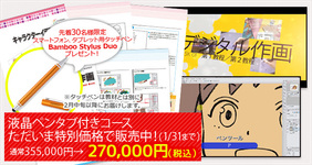 【1/31まで】イラスト通信講座85,000円OFFキャンペーン