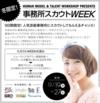 yakan_modelweek_w1280-thumb-640xauto-59596 (1).png