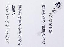 【仙台校】新規開講!小説・シナリオ講座説明会実施中!【夜間週末】