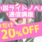 【今日まで!】20%OFF~小説ライトノベル通信講座~