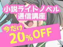 【今だけ】20%OFF~小説ライトノベル通信講座~