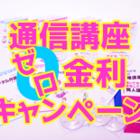 【イラスト通信講座】オリコ金利ゼロキャンペーン中!(~2月26日)