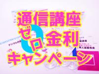 【イラスト通信講座】オリコ金利ゼロキャンペーン中!(1月7日~1月25日)