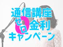 【声優通信講座】オリコ金利ゼロキャンペーン中!(1月7日~1月25日)