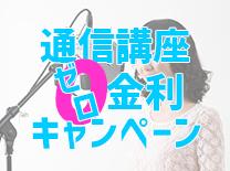 【声優通信講座】オリコ金利ゼロキャンペーン中!(2月1日~2月26日)