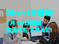1月19日開講 大阪校DirectX講座(入門コース)