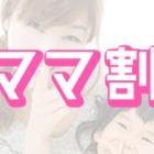 【20名限定】ママ応援キャンペーン5%OFF