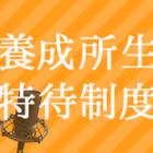【今だけ】養成所生だけの特待生制度