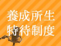 【今だけ】養成機関在籍中の方向けキャンペーン