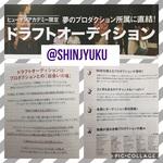 【声優・俳優!週1~目指す!!@新宿】~春のドラフトオーディション見学会~