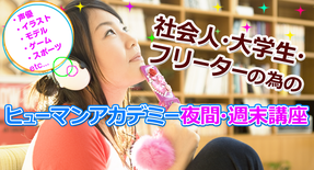 【締切り間近】 4月受講スタート 最終受付中!