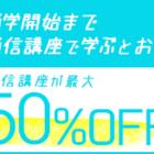 【通信最大10%OFF】通学の開講時期10月まで通信講座でスタートダッシュ!