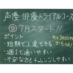 【声優・俳優!週1~目指す!!@新宿】~3か月間短期で挑戦できる!トライアルコースとは何か?!~