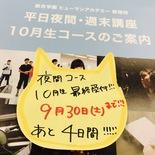 【声優・俳優!週1~目指す!!@新宿】~10月生最終締切!空きクラスは...?!~