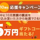 【5万円分ギフトが当たる!】10月生応援キャンペーン