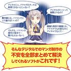 【仙台校】クリップスタジオペイント講座開講決定!