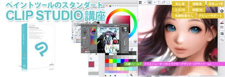 【札幌校】CLIP STUDIO講座!1月開講のお知らせ!【1月開講】【通学】【デジタルイラスト】