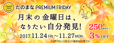 【札幌校】11月限定!!通信講座割引キャンペーン!