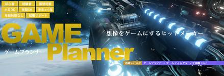 【名古屋からゲーム業界へ!!】ゲームクリエイター養成 週1講座開講します☆