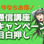 【通信講座】お得なキャンペーン