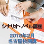 【名古屋校】~1/31(水)シナリオ・ライトノベル講座2月生最終欠員募集中!