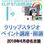 【名古屋校】2018年春からデジタルイラストが学べる!クリップスタジオペイント講座開講のご案内