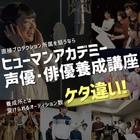 【声優・俳優養成講座】○○とは受けられるオーディション数ケタ違い!!