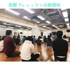 【声優・俳優!週1~目指す!!@新宿】~プレレッスン★7回目~